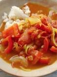 パプリカとトマトの心を守る抗酸化カレー