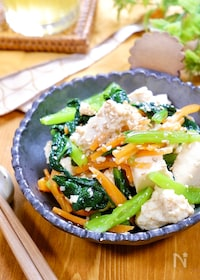 『豆腐でボリュームUP!『豆腐と小松菜と人参のナムル』』