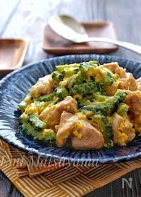 『*鶏肉とゴーヤの卵チーズ炒め*』
