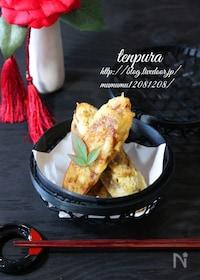 『ごぼうの旨味天ぷら。』