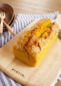 『しっとりふわふわ!優しいかぼちゃパウンドケーキ』