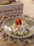 我が家の簡単☆クリームチージーポテトサラダ