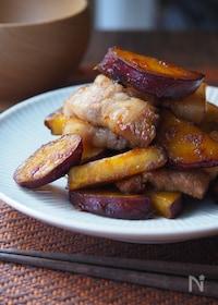 『サツマイモと豚バラ肉のジンジャーバター炒め』