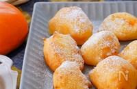 おやつやおつまみ・おもてなしにも人気♪『柿と生ハムのベニエ』