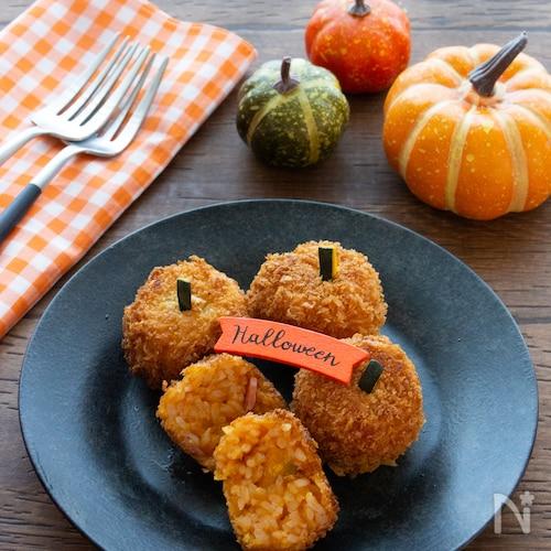 ハロウィンにも!かぼちゃとベーコンのライスコロッケ