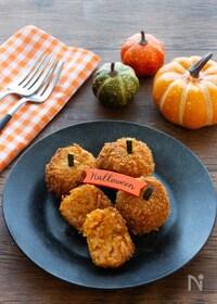 『ハロウィンにも!かぼちゃとベーコンのライスコロッケ』