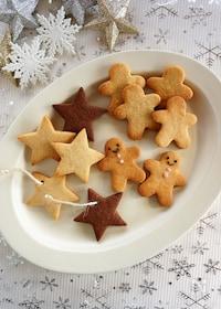 『ジンジャークッキー(クリスマスアレンジ)』