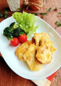 『夕飯のおかず☆鶏肉のカレーチーズピカタ』