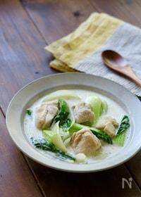 『*煮るだけ*作り置きにも*鶏肉とチンゲン菜のクリームスープ』