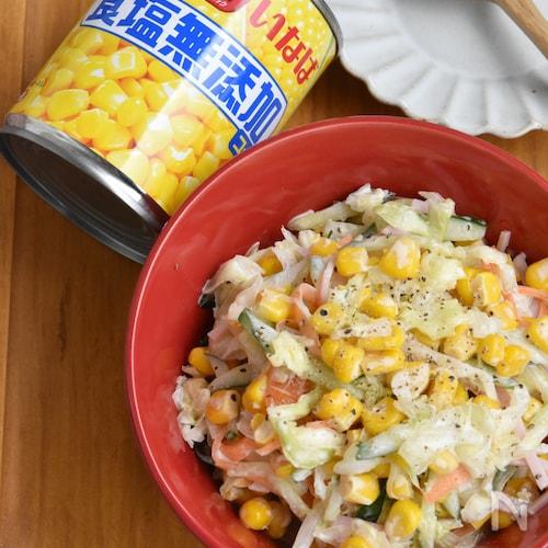 フレッシュコーンたっぷりのコールスローサラダ【作り置き】