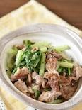 小松菜と豚こまの旨塩とろみ炒め
