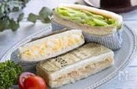 本当に美味しいサンドイッチ|何度も作りたい定番レシピVol.14