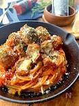 休日のご褒美パスタ〝とろけるミートボールスパゲティ〟