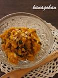 【139kcal】ココナッツチーズのかぼちゃサラダ