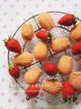 甘酸っぱい苺のマドレーヌ