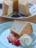 卵白で作る!油脂なしヘルシー*エンゼルフードケーキ