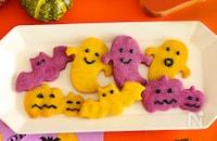 【簡単おやつ】乳・卵不使用!ハロウィンクッキー