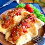 簡単節約♡【鶏むね肉のチーズパン粉焼き ミニトマトソース】