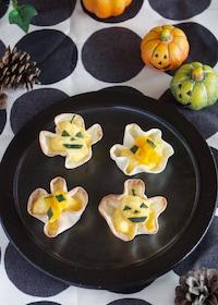 『かぼちゃのカスタードタルト簡単・餃子の皮使用【ハロウィン】』