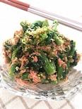 子供もおいしく食べられる☆菜の花のツナマヨ和え
