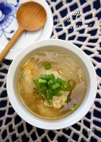 『豆腐団子と春雨の中華スープ。』