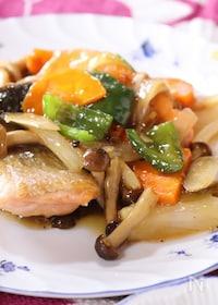 『鮭と野菜の甘酢あんかけ』