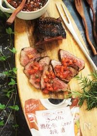 『柔らか肉質♪牛肉のたたきとバルサミコ酢のトマトソース添え』