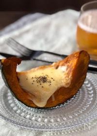 『火は使いません!豪快が美味しい超カンタンかぼちゃのチーズ焼き』