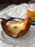 火は使いません!豪快が美味しい超カンタンかぼちゃのチーズ焼き