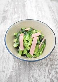 『【レンジで簡単】小松菜とハムのマヨあえ』