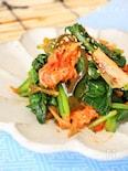 パッパッと10分♪小松菜とキムチのナムル