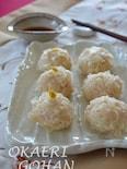 お豆腐とはんぺんのコロコロ焼売
