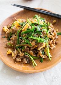 『『豚肉と舞茸の甘辛ニラ玉炒め』#ご飯が進む#お弁当』