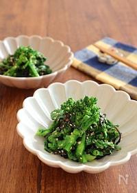 『レンジで簡単☆菜の花の塩昆布ナムル』