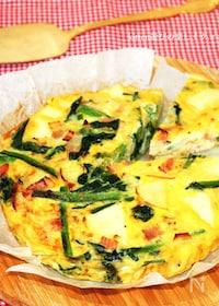 『オーブンde野菜たっぷりスペイン風オムレツ』