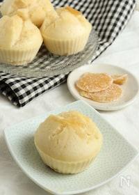 『カラダポカポカ。米粉で作るしょうが蒸しパン。』