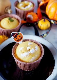 『ホットケーキミックスで簡単!かぼちゃマフィン』