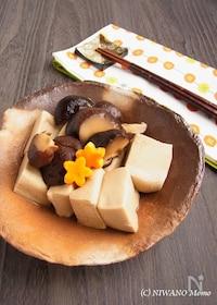 『高野豆腐と干し椎茸の含め煮』