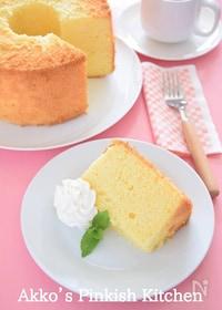 『プレーンシフォンケーキ ほんのりレモンカラーがポイント!』