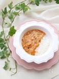 【離乳後期】ポークトマトクリームソース