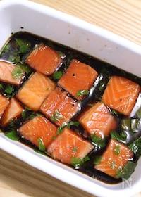 『色々使える!麺つゆ漬けサーモン』