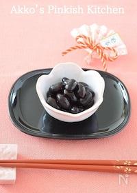 『黒豆 甘くないおせち料理(作り置き)』