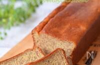 バター不使用☆バナナの米粉パウンドケーキ