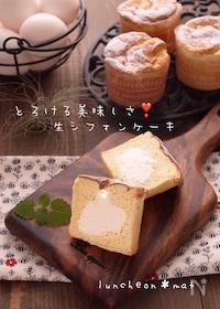 『蜂蜜でしっとり*生シフォンケーキ♪とろける美味しさ*BPなし』