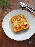 カラフル野菜のキッシュトースト