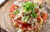 簡単!旨い!『ツナとトマトのはちみつポン酢サラダ』