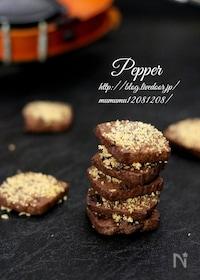 『花椒のクッキー。』