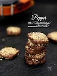 花椒のクッキー。