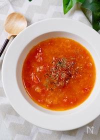『体が喜ぶ『完熟トマトとオニオンの洋風スープ』』
