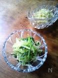 水菜のネギ塩ダレ和え